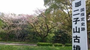 二子山古墳公園